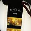 映画『君の名は。』Blu-ray Disc
