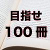 目指せ年間100冊!2017年に読んだ本リスト〜現在19/100〜