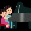 3歳児の幼児教育にピアノを習わせようとしたが、私は考えを改めた話