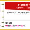 【ハピタス】大丸松坂屋カードが期間限定9,000pt(9,000円)!  さらに最大9,000円相当のポイントプレゼントも!