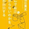 なんでお店が儲からないのかを僕が解決する(堀江 貴文)  ★4.5 レストランの「もったいない」を解決してくれる本