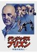 映画感想 - デンジャラス・プリズン -牢獄の処刑人-(2017)