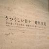 蜷川実花 / 個展「うつくしい日々」を観に 原美術館へ行ってきた話