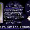 【水曜日の甘口一杯】村祐 伊勢五本店限定AGED FOR 2YEARS【FUKA🍶YO-I】