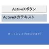 ActiveXは強い