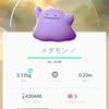 「Pokemon GO」でメタモン実装&ゲット