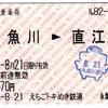 えちごトキめき鉄道 乗車券 糸魚川→直江津