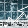 日々の株式投資記録 日経平均株価週間予想 190708~0712