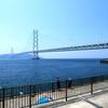 【兵庫・神戸市】垂水区にある世界最長の吊り橋「明石海峡大橋」を真下から見た。デカいっ!!