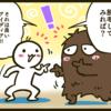 【お仕事】4コマ漫画を描かせていただきました!