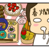 インスタ画像から今日のご飯が選べて届いたらいいのになぁ