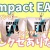 【レビュー】Impact EAA少しクセは感じるが飲める!