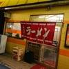 江坂で締めはラーメンやまで❗️遅くまでの営業が嬉しい!