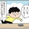 【 SmartHacks Magazine 】ちょっ子さんちのGoogle Home 第七話(+ひふみん)