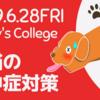 【受付中】6月28日(金) 犬と猫を熱中症にしないための予防と対策「犬と猫の飼い主のためのSunny's College」【Sunny's Animal Clinic札幌院】
