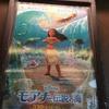 「モアナと伝説の海」観てきました!!