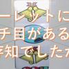 オンラインカジノ ルーレットにもリーチ目?!