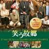 映画部活動報告「笑う故郷」