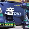【工具】静音インパクトは本当に静かなのか? Hikoki WHP18DBL