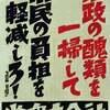 橋下市長と菅官房長官のカジノ利権
