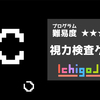【POKEでキャラ作成】みんなでワイワイ『視力検査ゲーム』 for IchigoJam / めがねのまち 鯖江