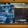 MHXX攻略:双剣「剛撲双剣ハプルボッカLV8」が欲しい