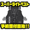 【コアマン×パズデザイン】コラボジャケット「スーパーライトベスト」通販予約受付開始!