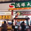 台湾!お豆腐スイーツ、豆花(トウファ)