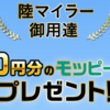 【11月~】モッピーの新規登録キャンペーンで1300円分のポイントがもらえるキャンペーンが継続!