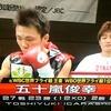 最後に決まった大晦日の世界戦は日本人対決 木村翔VS五十嵐俊幸 WBO世界フライ級タイトルマッチ