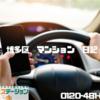 ながら運転厳罰化|福岡 情報 配信
