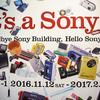 テレビに影響されて『Its a Sony展』を懐かしく眺めてみました。
