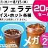 【ローソン】カフェラテ 20円引きセール