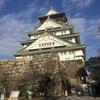 2泊3日京都・大阪独り旅に行ってきました