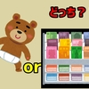 覚え書き日記『エロ本vsオムツ???何だそれ?』(2017・03/14)