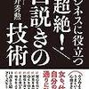 櫻井秀勲さん 著書の「超絶!口説きの技術!」