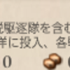 艦これ 任務「精鋭駆逐隊、獅子奮迅!」 4-2編