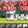 【プレイ動画】潜入作戦!「CHOCO」 バレンタインVSホワイトデー大戦争