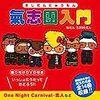 CD+DVD、氣志團『氣志團入門』