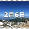 【2月6日 記念日】海苔の日〜今日は何の日〜