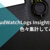 CloudWatchLogs Insightsで色々集計してみる