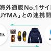ネクストエンジンが海外通販No.1サイト「BUYMA」との連携開始