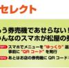 【松券セレクト超便利!!事前予約で簡単注文!】松券セレクト機能が便利すぎる!