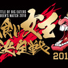 大食い女王決定戦2018 感想&考察(ネタバレあり)