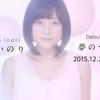 【水瀬いのりさん主演】ポケモン新作アニメ「ユメノツボミ」の感想