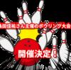 桑田佳祐さんボウリング大会が開催決定!