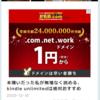 ブログ内のアドセンス広告に異変、意図していないところに表示出現