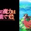2021年春アニメ『聖女の魔力は万能です』2期はあるのか?
