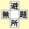 【脳トレ】漢字穴埋め 341問目