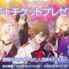 初日10万DL突破の『イケメンライブ』アニメイトでオンリーショップ開催!!